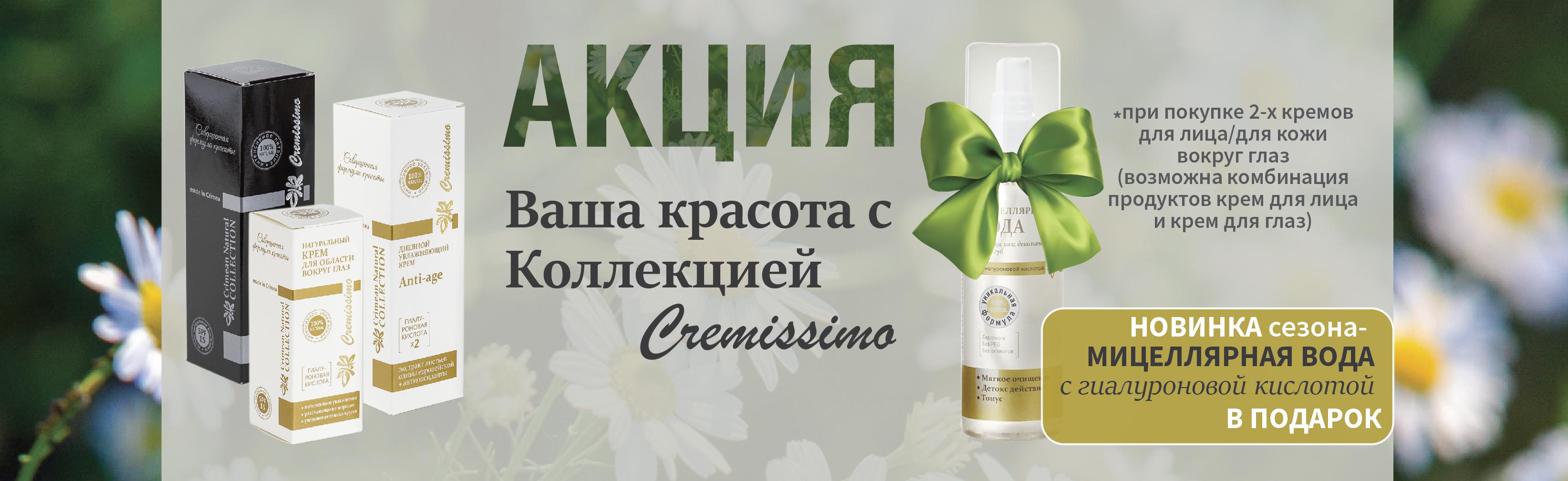 banner-web-akciya-2x1-1140350